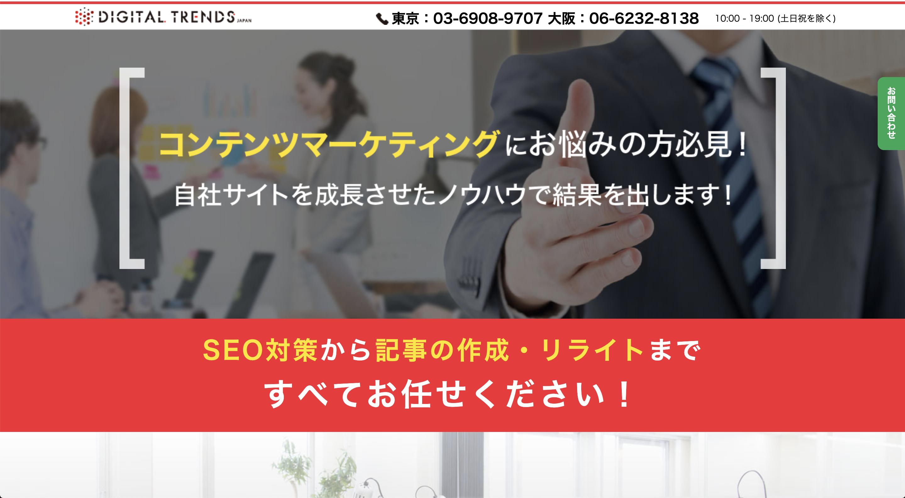 SEOに強いコンテンツマーケティング代行|株式会社デジタルトレンズ